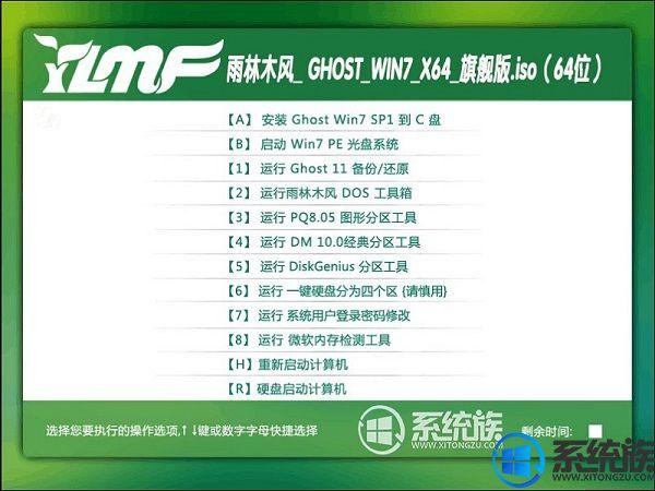 雨林木风GHOST WIN7 X64旗舰版系统下载 V2017.07(64位)