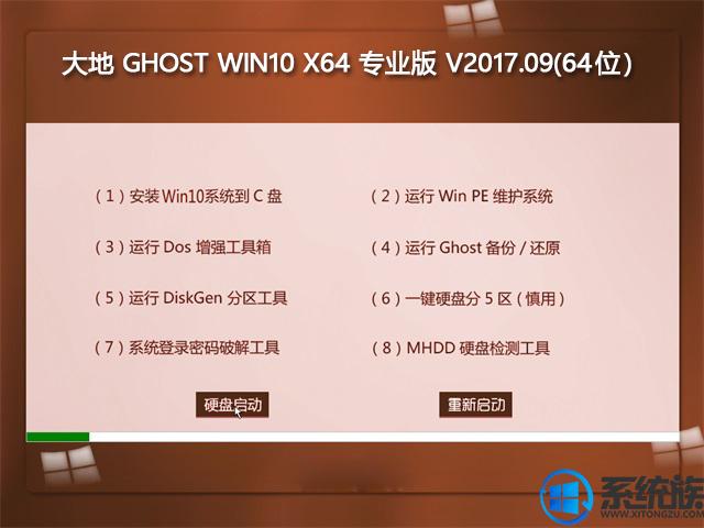 大地系统GHOST WIN10 X64 专业版 V2017.09(64位)