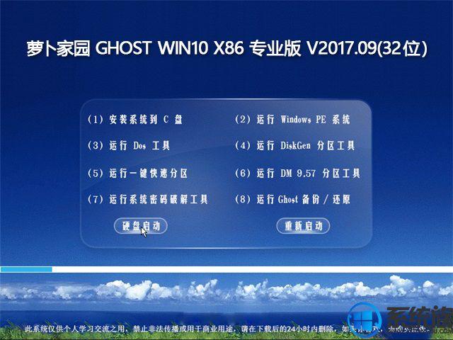 萝卜家园GHOST WIN10 X86 专业版系统下载 V2017.09(32位)