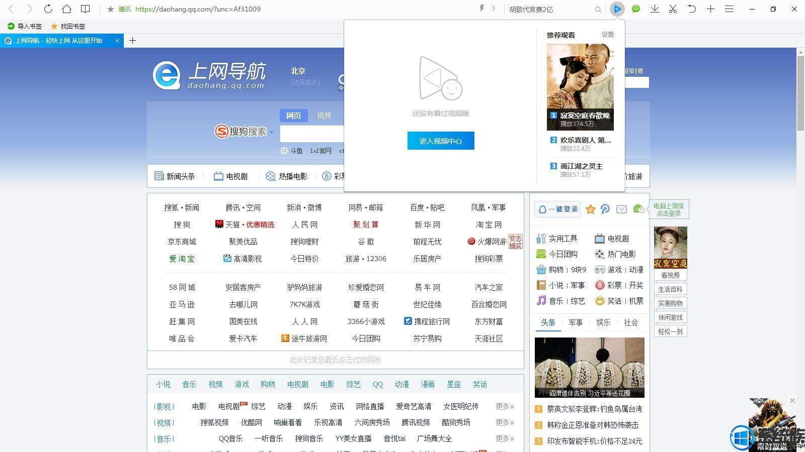 QQ浏览器电脑版 v9.6 官方最新下载