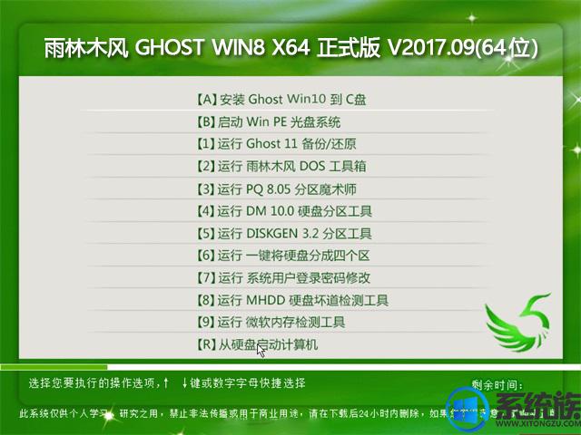 雨林木风GHOST WIN8 X64 正式版 _2017.09(64位)