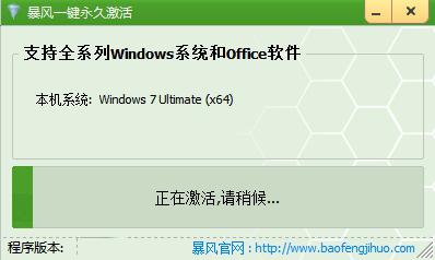 暴风win7激活工具 V17.0 绿色版下载