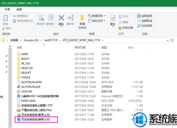硬盘装win7 64位系统教程详解