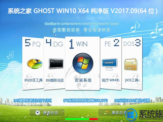系统之家GHOST WIN10 X64 纯净版系统下载 V2017.09(64位)