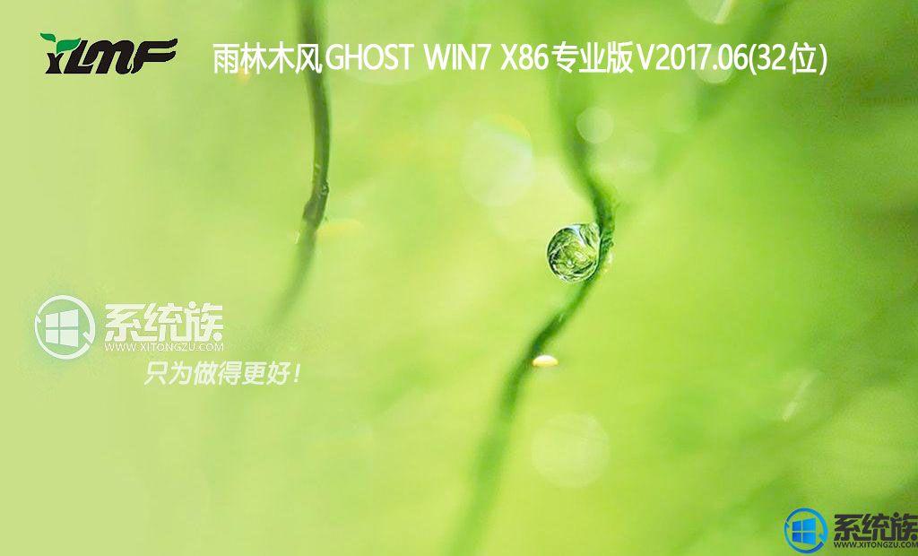 雨林木风Ghost win7 x86系统下载专业版v2017.09