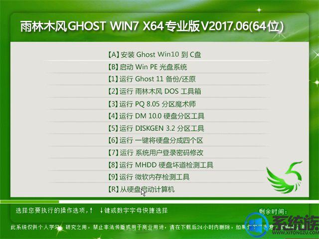 雨林木风Ghost win7专业版64位系统下载 v2017.09(64位)