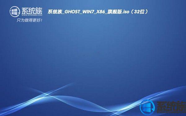系统族GHOST WIN7 X86旗舰版系统下载 V2017.06