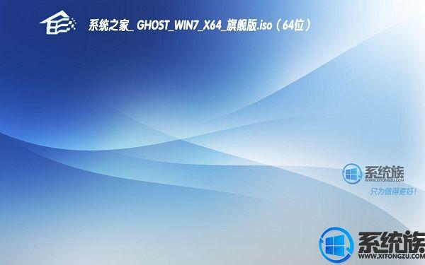 系统之家GHOST WIN7 X64旗舰版下载 V2017.07(64位)