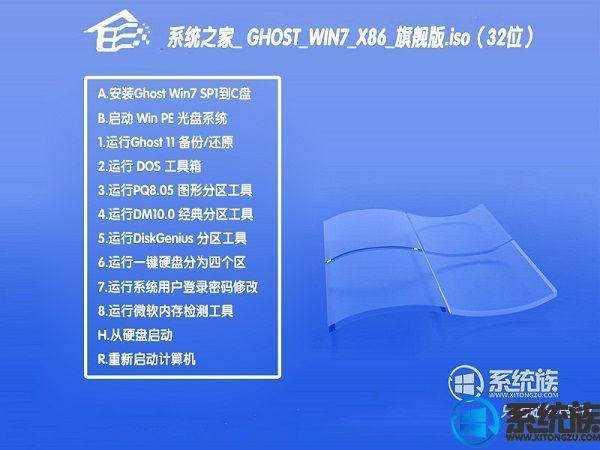系统之家GHOST WIN7 X86旗舰版系统下载 V2017.10(32位)
