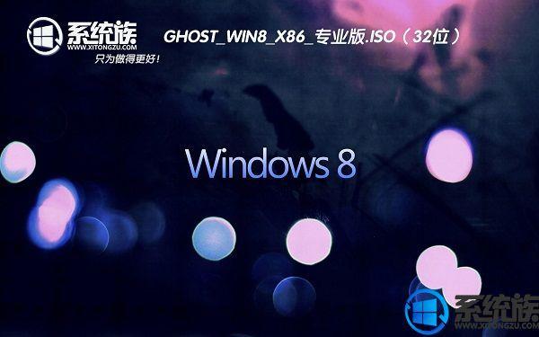 系统族GHOST WIN8.1 X86专业版系统下载 V2017.07(32位)