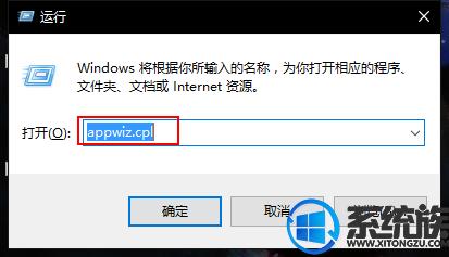 WIN10系统电脑如何卸载不需要的软件