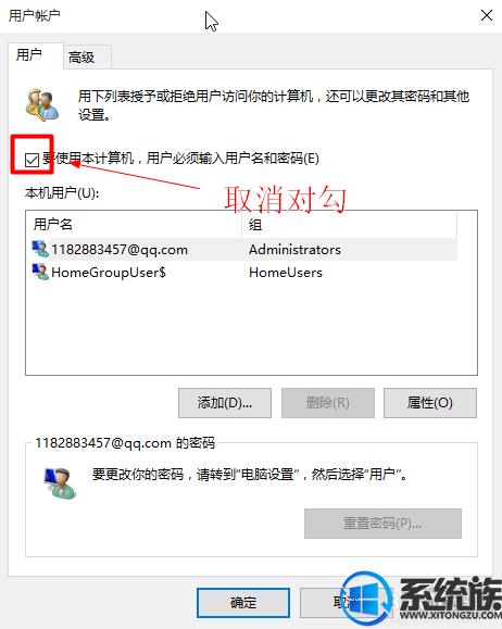 win10怎么设置默认登陆账户 win10默认登陆账户设置方法