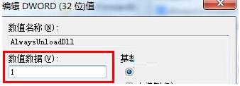 Win7系统怎么删除一些不常用DLL文件的方法