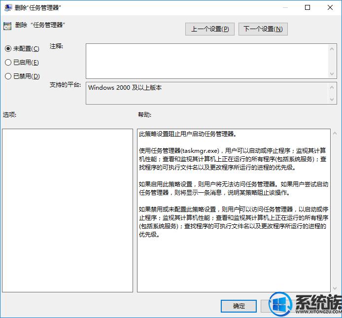 win10系统无法打开任务管理器的解决办法