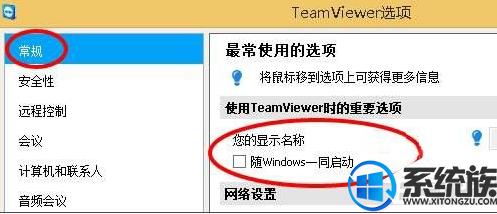Win10系统禁止teamviewer开机启动的设置方法