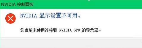 """Win10系统提示""""您当前未使用连接到NVIDIA GPU显示器""""的解决办法"""