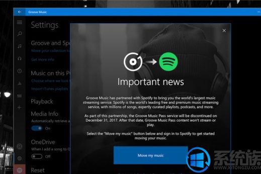 微软Groove Music下月起将不再销售任何音乐专辑