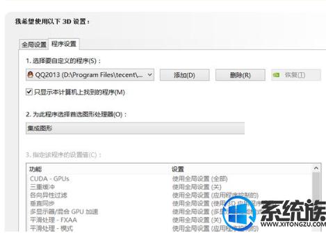win7系统提示已阻止应用程序访问图形硬件的修复方法
