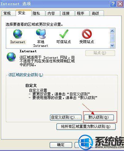 """win7系统打开网页弹窗""""当前页面脚本发生错误""""的解决办法"""