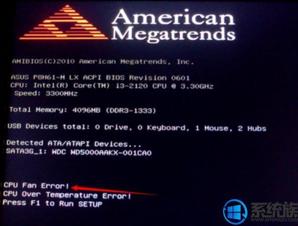 """win7系统电脑开机提示""""CPU Fan Error""""的原因分析及解决办法"""