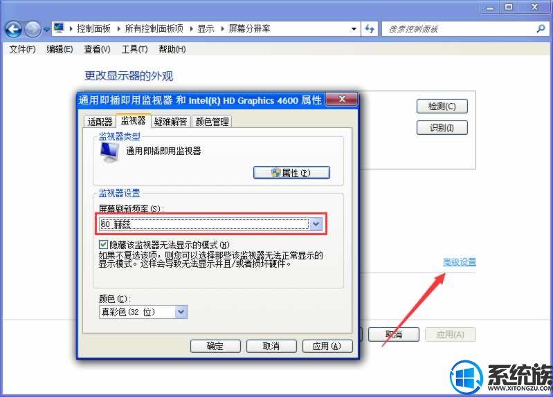 win7系统电脑桌面闪烁的原因分析及解决办法