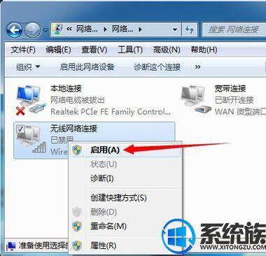 win7笔记本找不到无线网络如何解决 win7无线网络连接消失了怎么办