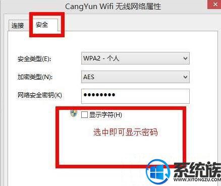 win8系统怎么查看无线wifi密码的方法
