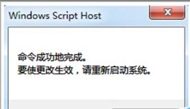 """怎么解决win7系统右下角提示""""此Windows副本不是正版"""""""