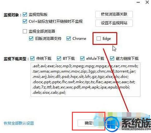 win10系统Edge浏览器无法下载文件的解决办法