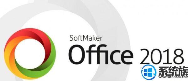 德国软件厂商SoftMaker发布Office 2018办公套件