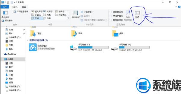 Win10系统删除我的电脑百度云管家盘符的操作方法