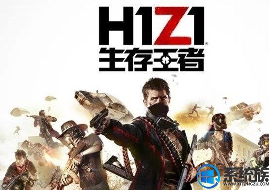 腾讯正式引入生存类游戏H1Z1,更名为《生存王者》。