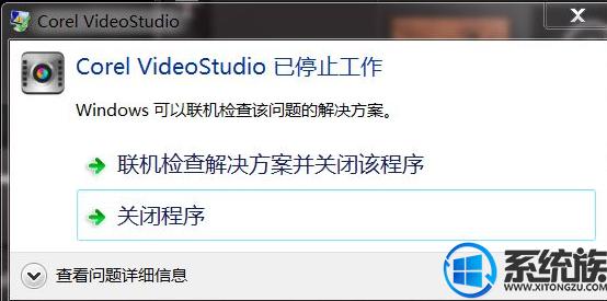 Win7系统提示联机检查解决方案并关闭该程序的解决办法