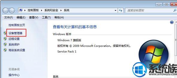 Win7系统安装设备驱动提示无法识别unknown device的解决方法