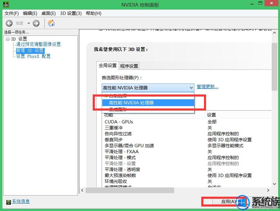 Win7系统双显卡怎么切换独立显卡的操作方法