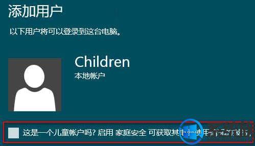 Win8系统利用家庭安全功能让孩子健康上网的操作方法