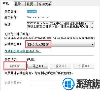 Win8系统安全中心服务启动失败的修复方法