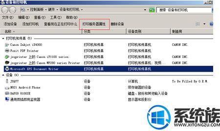 WIN8系统卸载打印机驱动的方法