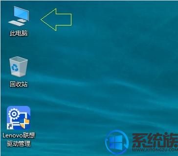 Win10系统怎么把我的电脑放在桌面上的操作方法
