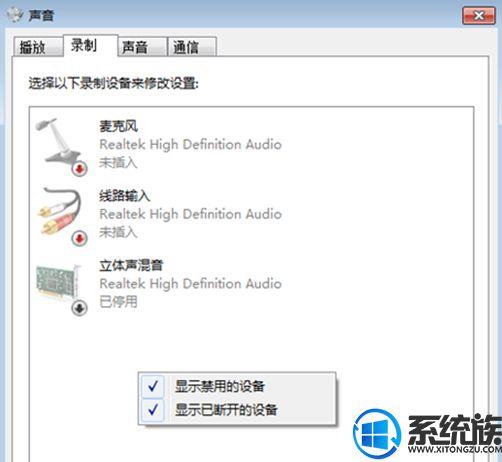 win7电脑录音怎么设置 win7设置电脑录音的步骤