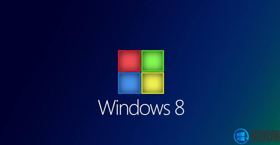 Windows8操作系统最常用的十五个小技巧