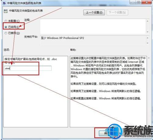 Win7系统打开文件出现安全警告的关闭方法