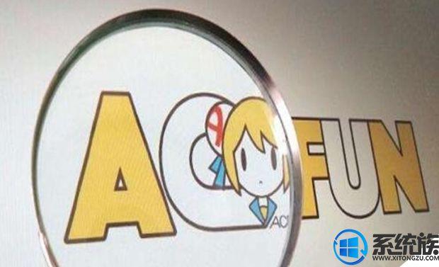 阿里被爆将入股弹幕视频网站AcFun
