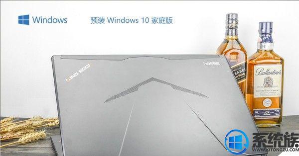 神舟部分笔记本电脑,购买后都会预装Windows 10家庭版