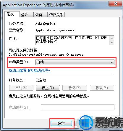 """Win7系统网络属性提示""""部分控件被禁用""""的解决办法"""