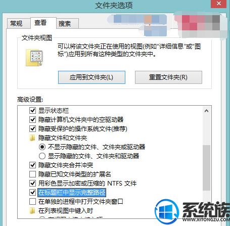 win8系统文件资源管理器显示完整路径的设置方法