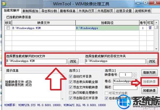 Win8系统怎么更改应用安装路径的方法