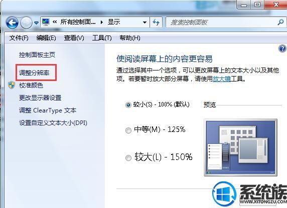 关闭win7显卡硬件加速的技巧|win7如何关闭显卡硬件加速
