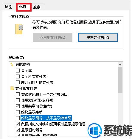 Win10电脑看图片没有预览图的解决设置方法(2)