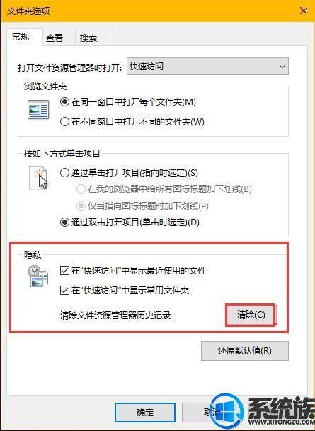 Win10系统隐藏使用的文件和文件夹的操作方法(2)